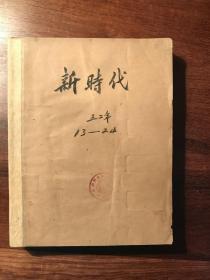 新时代(1952-13-24期)D