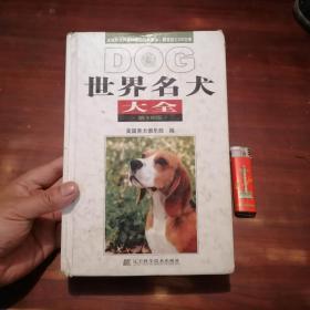 世界名犬大全(第19版)(16开精装)