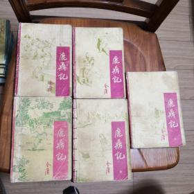 武侠: 金庸作品 鹿鼎记( 1 - 5 全册) 宝文堂