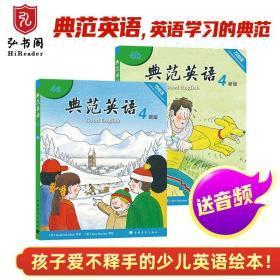 典范英语4 含两册 3-6-8-12岁 小学英语分级阅读 少儿英语 经典绘本 儿童启蒙 英文原版故事 儿童自然拼读 可点读