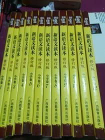 新语文读本(全12册)