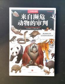 科学幻想系列 来自濒危动物的审判