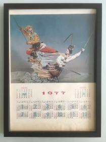 1977年怀旧年历画 三打白骨精 取材于四大名著 三国演义 水浒传 西游记 红楼梦 中的西游记 孙悟空三打白骨精 精彩情节 品相如图 尺寸四开 关于年历画的说明:1.年历画大都为70~80年代的年历,部分有使用过的痕迹,有岁月的印记;2.由于年代较为久远,年历画本身保存状况不一,有毛边、折损、局部有补的情况难免;3.拍摄为自然光线下实物配框拍摄,画框非原框,只比拟装裱的实际效果,标价不含框