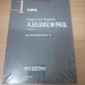 人民法院案例选(分类重排本)·刑事卷 1