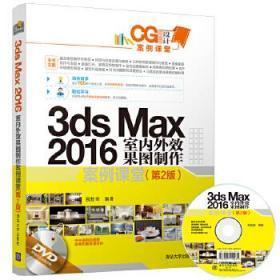 3ds Max 2016 室内外效果图制作案例课堂 祝松田 9787302489900 清华大学出版社 正版图书