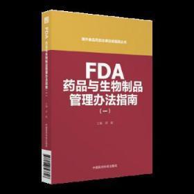 FDA*品与生物制品管理办法指南(一) 梁毅 9787506793896 中国医药科技出版社 正版图书