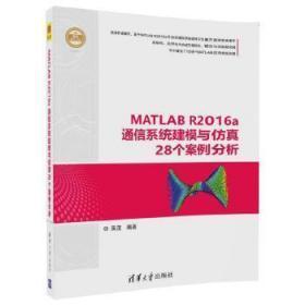 MATLAB R2016a通信系统建模与仿真28个案例分析(精通MATLAB) 吴茂 9787302475705 清华大学出版社 正版图书