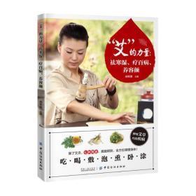 艾灸实用手册 胡维勤 9787518054824 中国纺织出版社 正版图书