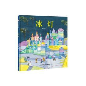 冰灯 李叶蔚 著 9787530499719 北京科学技术出版社 正版图书