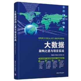 大数据架构之道与项目实战 常耀斌 郑智民 周贤波 9787302515869 清华大学出版社 正版图书