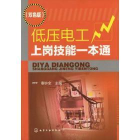 低压电工上岗技能一本通(双色版) 秦钟全主编 9787122135483 化学工业出版社 正版图书