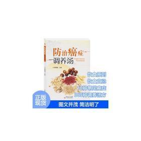 防治癌症调养汤 颜春连. 9787535953117 广东科技出版社 正版图书