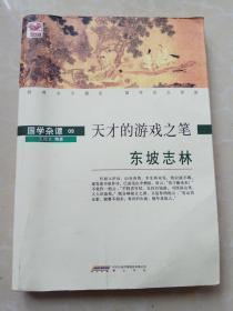 国学杂谭09:天才的游戏之笔——东坡志林