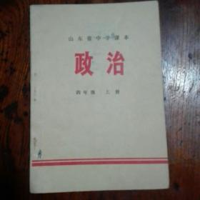 山东省初中课本《政治》(四年级上册),1973年12月二版二印。