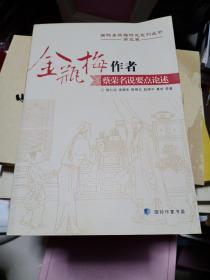 《金瓶梅》作者蔡荣名说要点论述(国际金瓶梅研究丛书笫三卷)