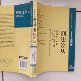 刑法论丛(2009年第2卷)(第18卷)
