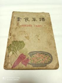 素食菜谱 (五十年代老菜谱)