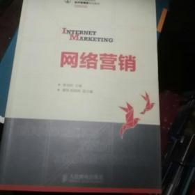 网络营销/21世纪高等学校经济管理类规划教材·高校系列