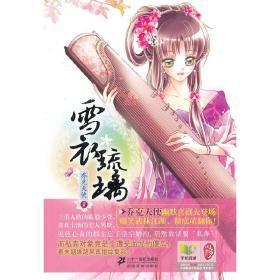 雪衣琉璃 乔克天使 9787539181073 二十一世纪出版社 正版图书