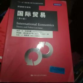 国际贸易(第十版)/经济科学译丛