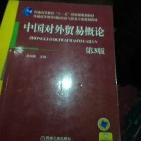 中国对外贸易概论(第3版)