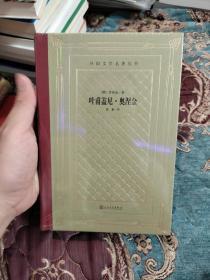 【网格毛边本】叶甫盖尼奥涅金,毛边未裁,仅印300册