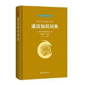 成语知识词典