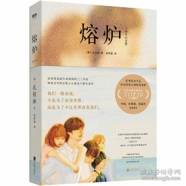 熔炉:10周年纪念版(亚洲文学的自尊心,累计加印超100次!孔刘主演同名电影位列豆瓣电影TOP2