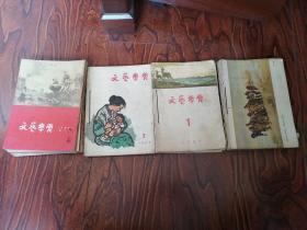 文艺学习1955年(1-12全年+目录,散本钉眼13本,第6期缺封面)+(956年7-12合订6本,第7期缺封面封底)+(1957年1-12,合订2本,第6期缺封底)计30本合售