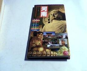 河南旅游手册