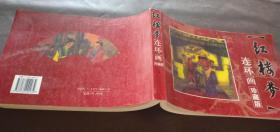 红楼梦连环画(收藏本) 一卷本