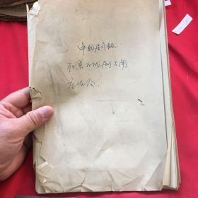 中国剧协在京为陇剧召开座谈会