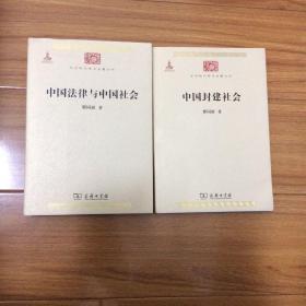 晚清重臣瞿鸿禨之孙著名法律史社会史学者瞿同祖著作两册合售:中国法律与中国社会、中国法律与中国社会