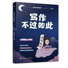 2021刘晓艳考研英语写作不过如此 英语一二 刘晓艳考研英语写作 时代云图 可搭你还在背单词吗 不就是语法和长难句吗