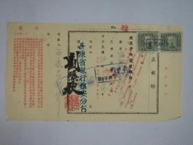 1945年5月18号西康省银行雅安分行收条,请见图片。