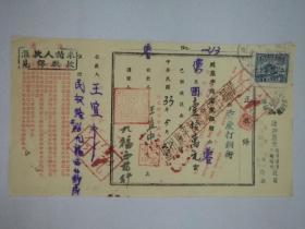 1944年5月27日《九福西药行》王宜中收条,请见图片。