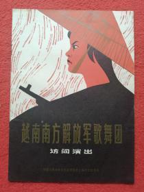 【文革戏剧演出节目单】—越南南方解放军歌舞团访问演出