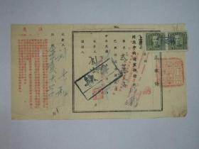1945年5月28日《私立金陵大学理学院》刘士和单据。请见图片。