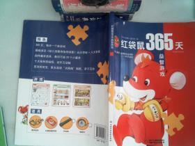 紅袋鼠365天益智游戲.