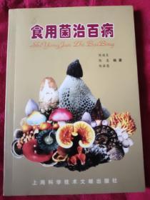 食用菌治百病(32)
