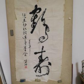 董成柯书鹤寿,中书协会会员,中书协培训中心教授。