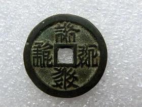 古币 铜钱 西夏 多款西夏 文字