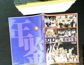 2010篮球年鉴