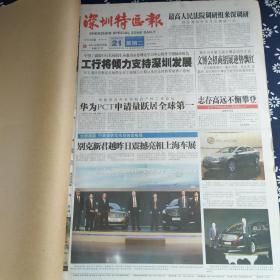 深圳特区报 2009年4月(21-30日)