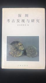 深圳考古发现与研究