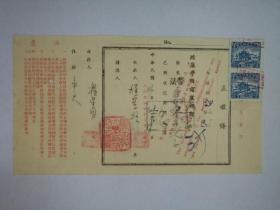 1945年12月18日《国立中央大学》程星明签名钤印单据,请见图片。