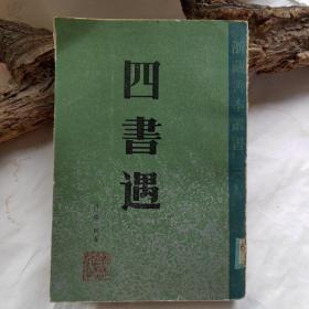 浙藏善本丛书  四书遇
