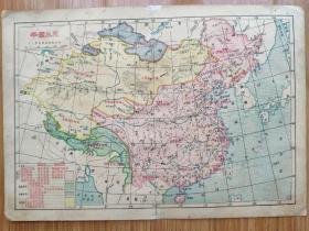 民国地图16开《中国水系地图》