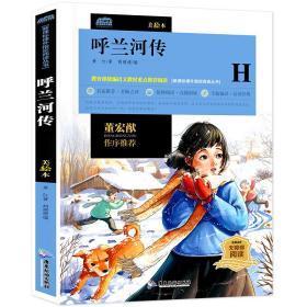 呼兰河传萧红中小学教辅指定版附带考点题型训练阅读五年级课外读物青少版原著中国经典名著