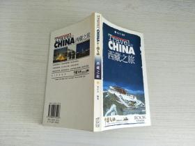 西藏之旅 【实物拍图,内页干净】